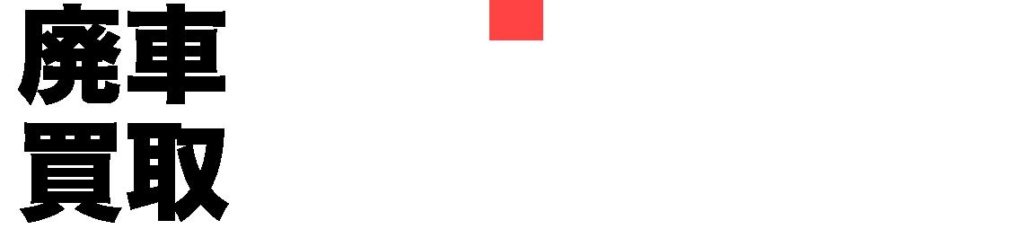 廃車買取kiboのロゴ